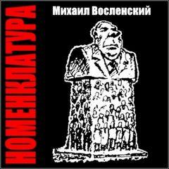 Восленский Михаил - Номенклатура