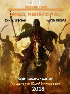 Москаленко Юрий - Малыш Гури 6.2. Виват, император… (Часть 2)