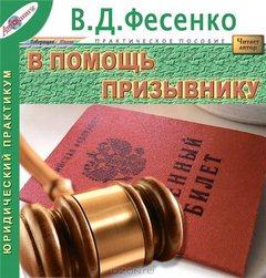 Фесенко В.Д. - В помощь призывнику