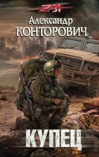 Конторович Александр - Zона-31 02. Купец