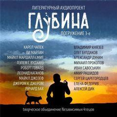 ГЛУБИНА (Сборник) Выпуск 03