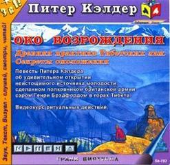 Кэлдер Питер - Око возрождения. Древняя практика тибетских лам
