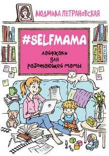 Петрановская Людмила - #Selfmama. Лайфхаки для работающей мамы