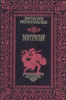 Полупуднев Виталий - У Понта Эвксинского 03. Митридат