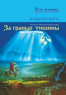 Спасская-Коршунова Илона - За Гранью Тишины