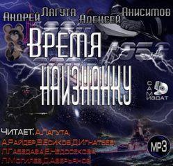 Лагута Андрей, Анисимов Алексей - Время наизнанку
