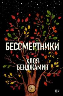 Бенджамин Хлоя - Бессмертники
