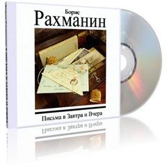 Рахманин Борис - Письма в Завтра и Вчера