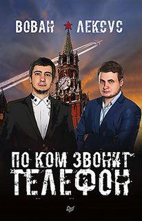 Столяров Алексей, Кузнецов Владимир - Вован и Лексус. По ком звонит телефон