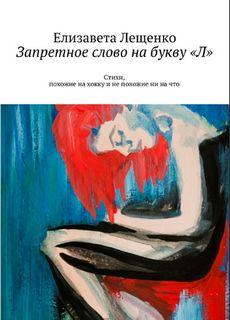 Лещенко Елизавета - Запретное слово на букву «Л»