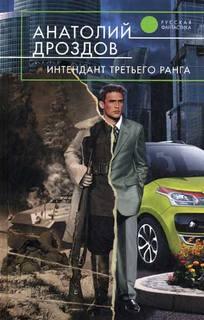 Дроздов Анатолий - Интендант 01. Интендант третьего ранга