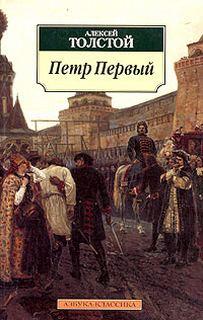 Толстой Алексей Николаевич - Петр Первый