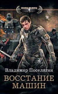 Поселягин Владимир - Крыс 02. Восстание машин