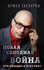 Гаспарян Армен - Новая холодная война. Кто победит в этот раз