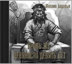 Боровых Михаил - Правь же девяносто девять лет
