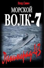 Савин Влад - Морской волк 07. Ленинград - 43