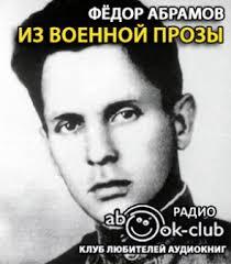Абрамов Федор - Из военной прозы