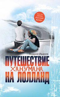 Иванов Андрей - Путешествие Ханумана на Лолланд