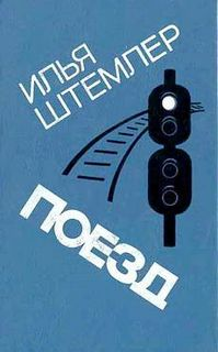 Штемлер Илья - Поезд