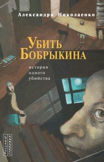 Николаенко Александра – Убить Бобрыкина. История одного убийства