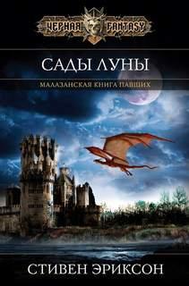 Эриксон Стивен - Малазанская Книга Павших 01. Сады Луны
