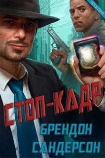 Сандерсон Брендон - Стоп-кадр