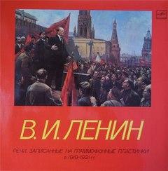 Ленин Владимир - Речи, записанные на граммофонные пластинки в 1919-1921 годах