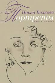 Волкова Паола - Портреты 01. Портреты