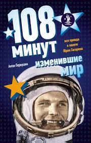 Первушин Антон - 108 минут, изменившие мир