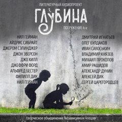 ГЛУБИНА (Сборник) Выпуск 04