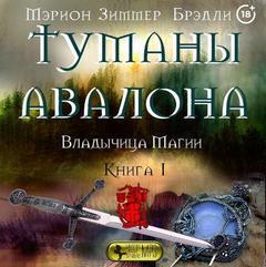 Брэдли Мэрион Зиммер - Туманы Авалона 01. Владычица Магии