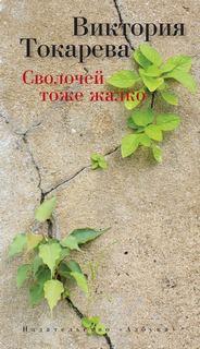 Токарева Виктория - Сволочей тоже жалко