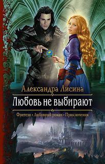 Лисина Александра - Любовь не выбирают