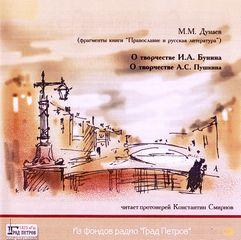 Дунаев Михаил - О творчестве И.А. Бунина, А.С. Пушкина