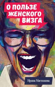 Мясникова Ирина - О пользе женского визга