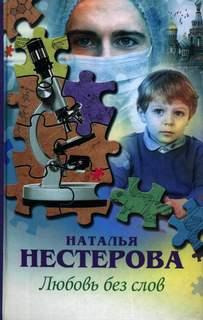 Нестерова Наталья - Пазлы. Истории Натальи Нестеровой Любовь без слов