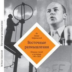 Новак-Езёраньский Ян - Восточные размышления