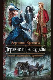 Крымова Вероника – Дерзкие игры судьбы