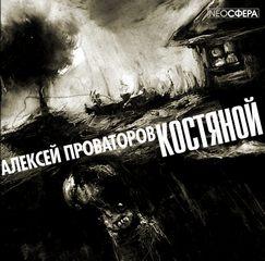 Провоторов Алексей – Костяной