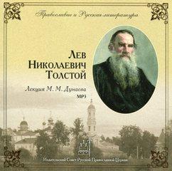 Дунаев Михаил - Лев Николаевич Толстой. Лекция М. М. Дунаева