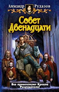 Рудазов Александр - Архимаг 08. Совет Двенадцати