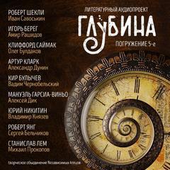 ГЛУБИНА (Сборник) Выпуск 05