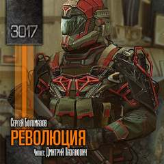 Богомазов Сергей - 3017 03. Революция