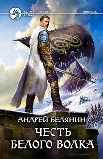 Белянин Андрей - Граничары 04. Честь Белого Волка