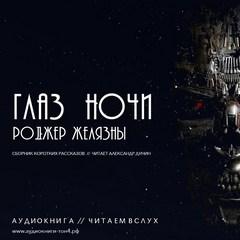 Желязны Роджер - Глаз ночи (Сборник)