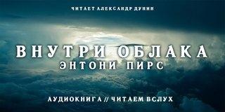 Пирс Энтони - Внутри облака