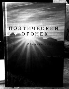 Ильин Роман - Поэтический огонек 2018