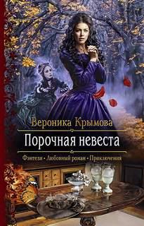 Крымова Вероника – Порочная невеста