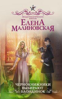 Малиновская Елена - Чернокнижники выбирают блондинок