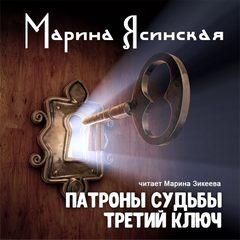 Ясинская Марина - Сказки